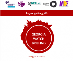 Dear friends, Civic IDEA with Georgian Partners GRASS, MDF, and AC DFRLab is involved in creating the Georgia Watch Briefing newsletter.