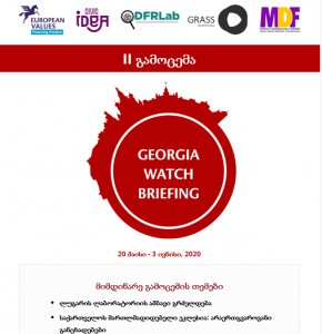 """The second issue of """"Georgia Watch Briefing"""" is now available!"""